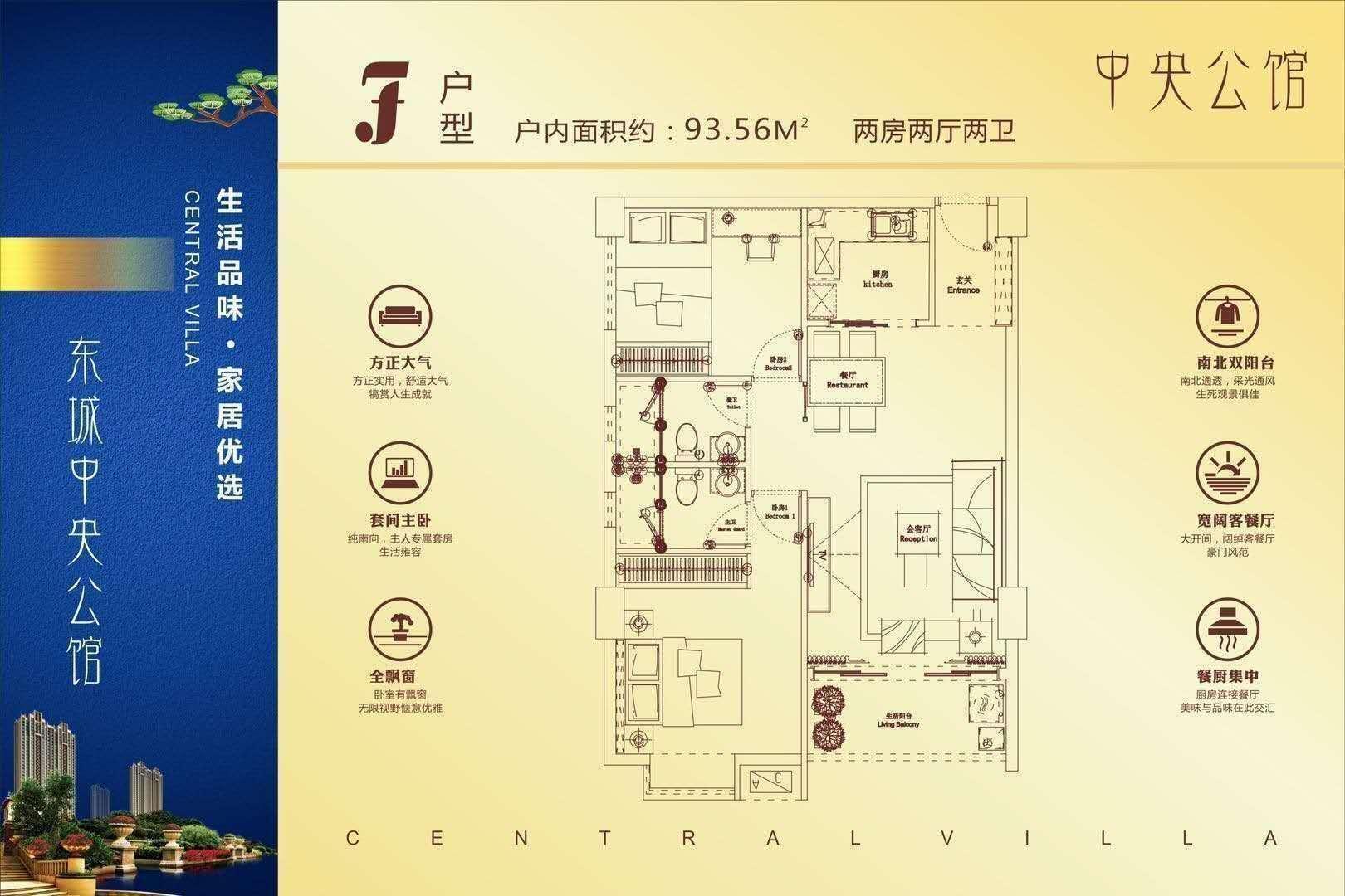 東莞小產權市中心《中央公館》無條件首付五成,分期三年