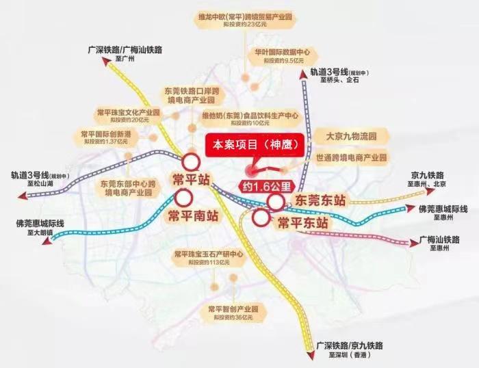 常平小产权房《京九家园》火车站旁边集体大红本