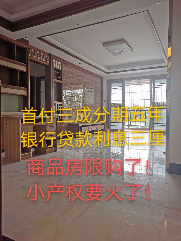 黄江小产权房《新世纪花园》带停车场空中花园 配套齐全