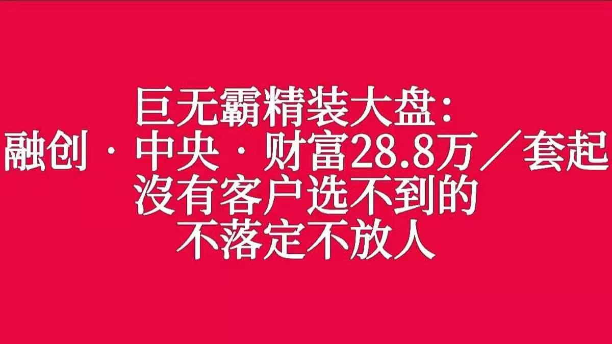 黄江小产权房《财富公馆》低首府低总价任选楼层可返租
